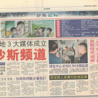 More media coverage on Expo.